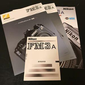 used Nikon Nikon FM3A owner manual, history fee catalog set