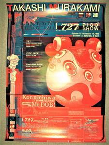 ★【ポスター】カイカイキキ (代表:村上隆) デザイン◆TAKASHI MURAKAMI・1996年・B2サイズ◆DOB君 現代美術◆◆検索:草間彌生奈良美智