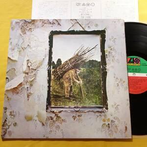 ロック LP レッド・ツェッペリン Led Zeppelin / Ⅳ 1971年 国内盤 ライナー 付 P-8166A レコード アナログ盤 ハードロック