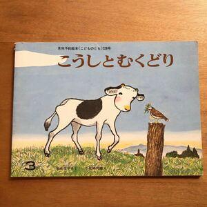 こどものとも こうしとむくどり 岩崎京子 小松崎邦雄 228号 1975年 初版 絶版 入手不可 絵本 児童書 福音館 鳥 動物 牛 牧場