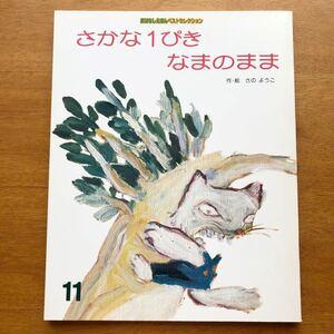 世界文化社 おはなしワンダー さかな1ぴき なまのまま さのようこ 佐野洋子 絶版 選定図書