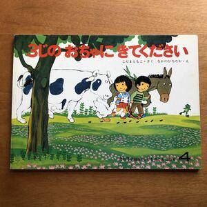 こどものとも 3じのおちゃにきてください  こだまともこ なかのひろたか  253号 1977年 初版 絵本 児童書 福音館 動物