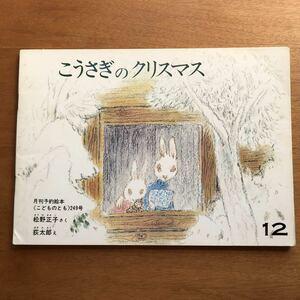 こどものとも こうさぎのクリスマス 松野正子 荻太郎 249号 1976年年 初版 絶版 入手不可 絵本 児童書 福音館 ウサギ 冬 クリスマス