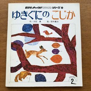 おはなしチャイルド リクエストシリーズ  ゆきぐにのこじか 大石真 鈴木義春 選定図書