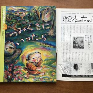 こどものとも つみくさにいったら 420号 松竹いね子 山崎匠 1991年初版 絶版 熊 折り込み付録 絵本のたのしみ付き