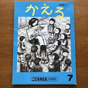 こどものとも かえる 中西恵子 1988年 初版 絶版絵本 カエル 福音館
