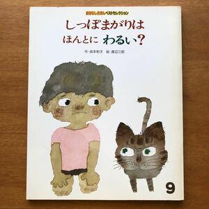 フレーベル館 おはなしえほんベストセレクション しっぽまがりは ほんとに わるい?成本和子 渡辺三郎 猫 ねこ 選定図書