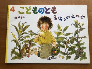 こどものとも まほうのえのぐ 林明子 445号 1993年 初版 絵本 児童書 福音館 動物 魔法の絵具