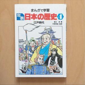 日本の歴史 4