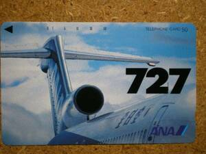 hiko・航空 110-88172 全日空 ANA 727 テレカ