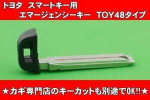 ヴィッツ・ラクティス等 トヨタ・スマートキー用エマージェンシーキー TOY48タイプ 鍵専門店の合かぎカットも別途でOK