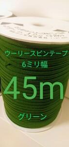 ウーリースピンテープ グリーン45mハンドメイド