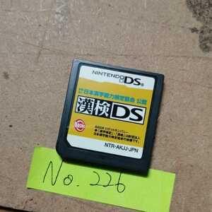 漢検DS DS DSナナリスト