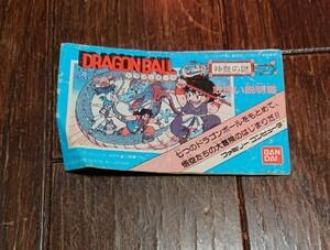 ドラゴンボール ファミコンソフトの説明書のみ