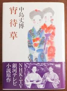 宵待草 中島丈博 昭和58年初版・帯 潮出版社