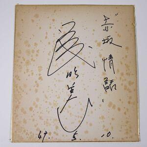 【直筆サイン色紙】 人物不明 赤坂情話 1968 昭和 歌謡曲 歌手 芸能人 タレント