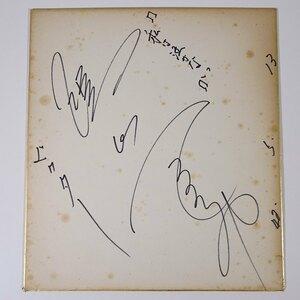 【直筆サイン色紙】 雪村いづみ 私は泣かない ビクターレコード 1967 昭和 歌謡曲 歌手 女優 芸能人 タレント