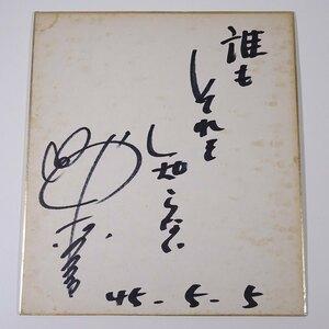 【直筆サイン色紙】 金井克子 誰もそれを知らない 1970 昭和 歌謡曲 歌手 芸能人 タレント