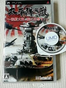 動作確認済【PSP】 太平洋の嵐 ~戦艦大和、暁に出撃す~
