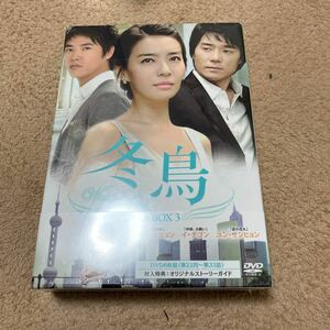 DVD/冬鳥 DVD−BOX3