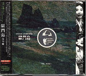 金田一耕助シリーズ 獄門島 オリジナル サウンドトラック