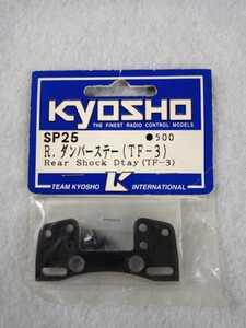 【RCパーツ】KYOSHO 京商 SP25 R・ダンパーステー(TF-3):