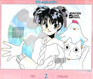 [Delivery Free]1993 Fanroad Confinement Poster(Calendar/PinUp)Hiroko Kasahara/Pon Oonokuniファンロード大乃国ぽん/笠原弘子[tag2202]