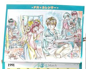 [Delivery Free]1991 Fanroad Confinement Poster(Calendar/Pin-Up)ファンロード しましま/紅いハヤテ[tag2202]