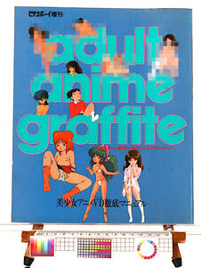 [Vintage][Delivery Free]1985 Video Boy Extra Number Adult Anime Graffiti 80's Beautiful Girl アダルトアニメグラフィティ[tag1111]