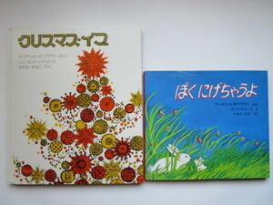 マーガレット・ワイズ・ブラウン絵本2冊セット クリスマス・イブ ぼくにげちゃうよ ほるぷ出版