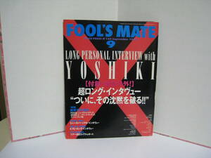 ◎X-JAPAN 雑誌「FOOL'S MATE」平成5年9月号・中古