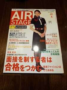 イカロス出版 エアステージ 2013年4月号