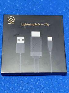 Lightning AV ケーブル