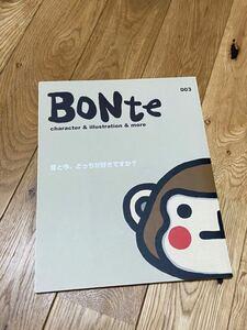□BONTE 003□今と昔、どっちが好きですか?