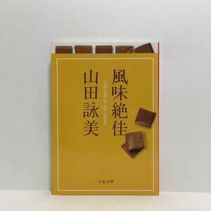 ☆b7/風味絶佳 山田詠美 文春文庫 4冊まで送料180円(ゆうメール)