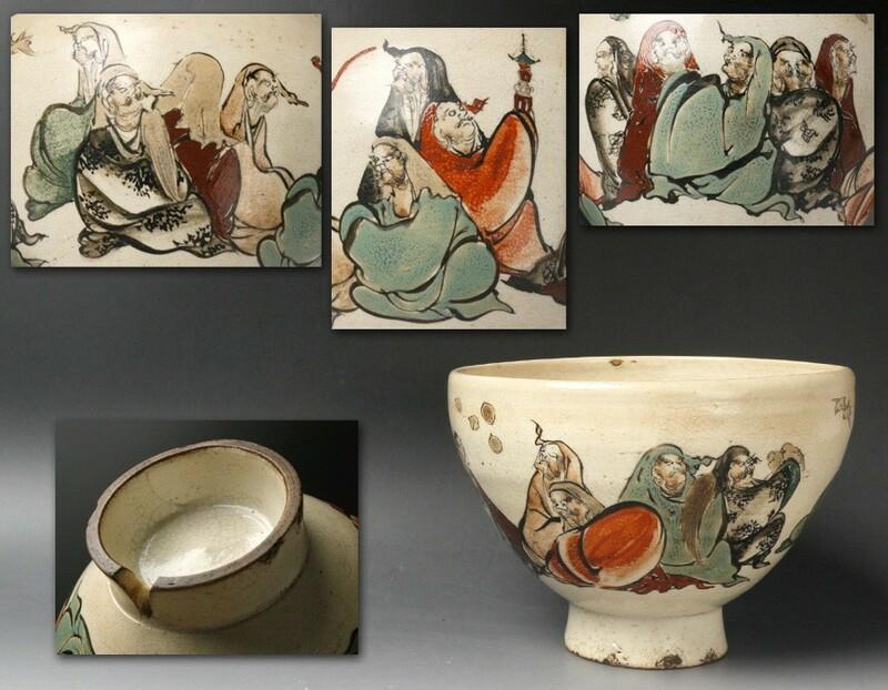 【源】【S】《名碗》《江戸期》淡路?みん平焼 色絵 達磨像図 時代物 茶碗/箱付