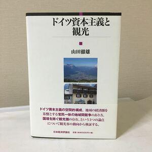『ドイツ資本主義と観光』山田 徹雄  日本経済評論社 2015年初版
