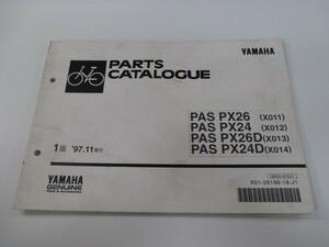 中古 ヤマハ 正規 バイク 整備書 パス パーツリスト 正規 1版 X011 X012 X013 X014 PASPX26 PX24 車検 パーツカタログ 整備書