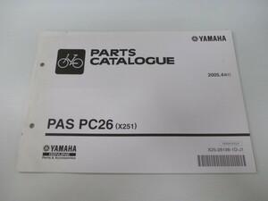 中古 ヤマハ 正規 バイク 整備書 パス パーツリスト 正規 X251 PASPC26 電動自転車 nC 車検 パーツカタログ 整備書