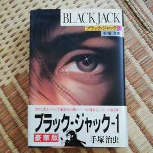 BLACKJACK ブラックジャック1 手塚治虫 豪華版