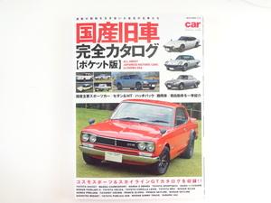 国産旧車完全カタログ【ポケット版】/フェアレディZ