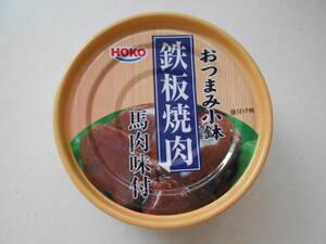 缶詰 馬肉味付 馬肉使用 おつまみ小鉢 鉄板焼肉 65g 1個 新品