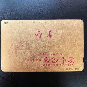 テレホンカード (50度数 未使用品) 「喫茶店の迎春記念」金箔デザインでキレイ 記念配布品 公衆電話で使用可能 美品 送料無料