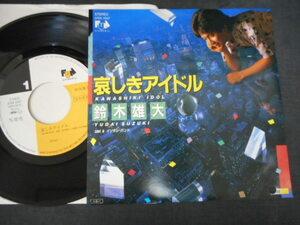 5569【EP】鈴木雄大/哀しきアイドル/イソガシ・バンド