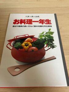 《レシピ本》お料理一年生