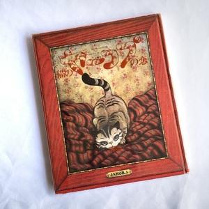 【絵本(児童書)】 猫のヤーコプの恋 トーマス・ヘルトナー作/スヴェン・ハルトマン絵 大型本