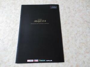 トヨタ クラウンマジェスタ アクセサリー&カスタマイズカタログ・オプションカタログ 価格表記・CROWN MAJESTA TOYOTA・トヨタイムズ