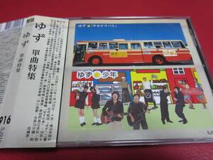 ■ ゆず / ベストアルバム