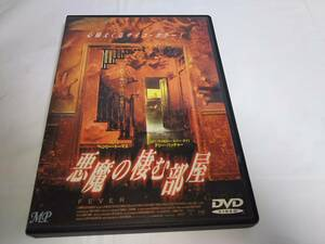 悪魔の棲む家 DVD