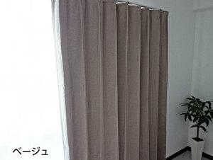 【1枚】防炎 2級遮光 形状記憶 ドレープカーテン ベージュ☆幅200×丈178cm☆Nicola-200-178BE ユニベール